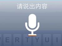 语音输入法