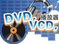DVD/VCD播放器