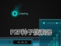 P2P种子搜索器