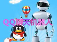 QQ聊天机器人