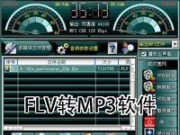 FLV转MP3