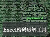 Excel密码破解工具