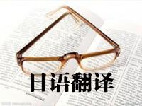 日语翻译软件